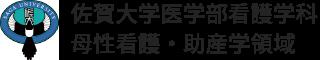 佐賀大学医学部看護学科・母性看護学・助産学領域